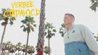 Смотреть клип Verbee - Стараюсь