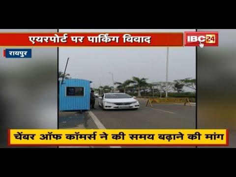 Raipur Airport पर Parking विवाद | Chamber of Commerce ने की समय बढ़ाने की मांग
