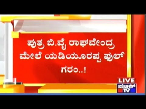BJP State President BS Yeddyurappa Miffed With Son BY Raghavendra