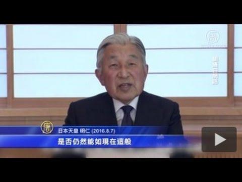 2019天皇退位?日政府否认近半民众赞成(日本_明仁天皇)