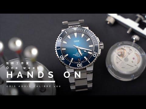 [一週試錶]ORIS自製機芯五日鍊AQUIS CALIBRE 400潛水腕錶/瑞士自製機芯/120小時動力儲存