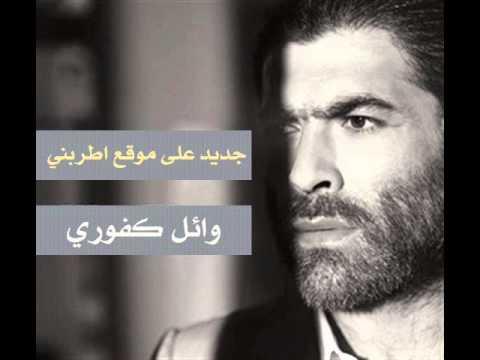 اغاني وائل كفوري بانيت