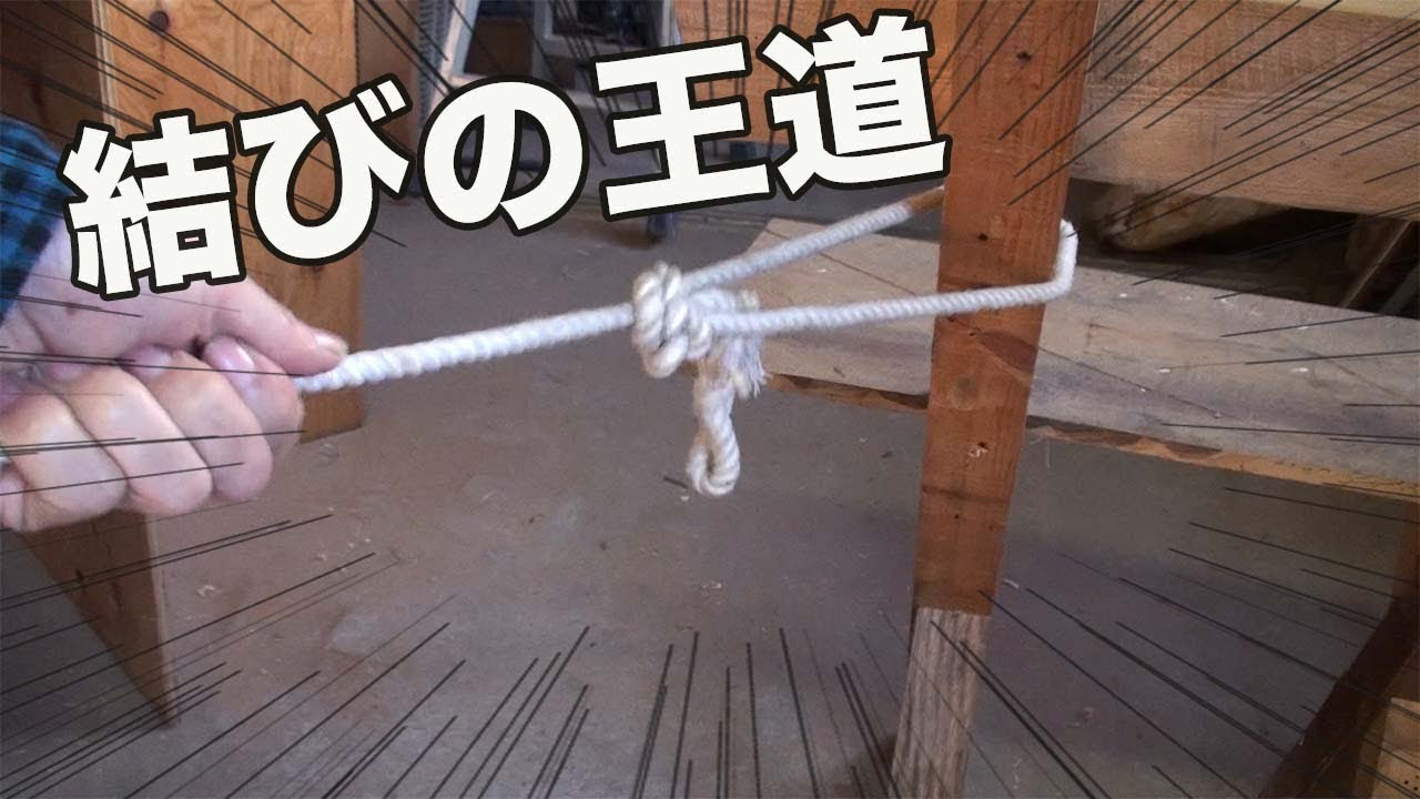 もやい結び:図解!ひも・ロープの結び方