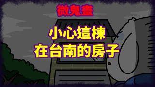 【微鬼畫】小心這棟在台南的房子。