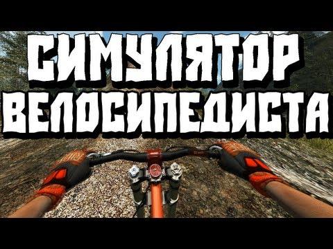 Симулятор Велосипедиста