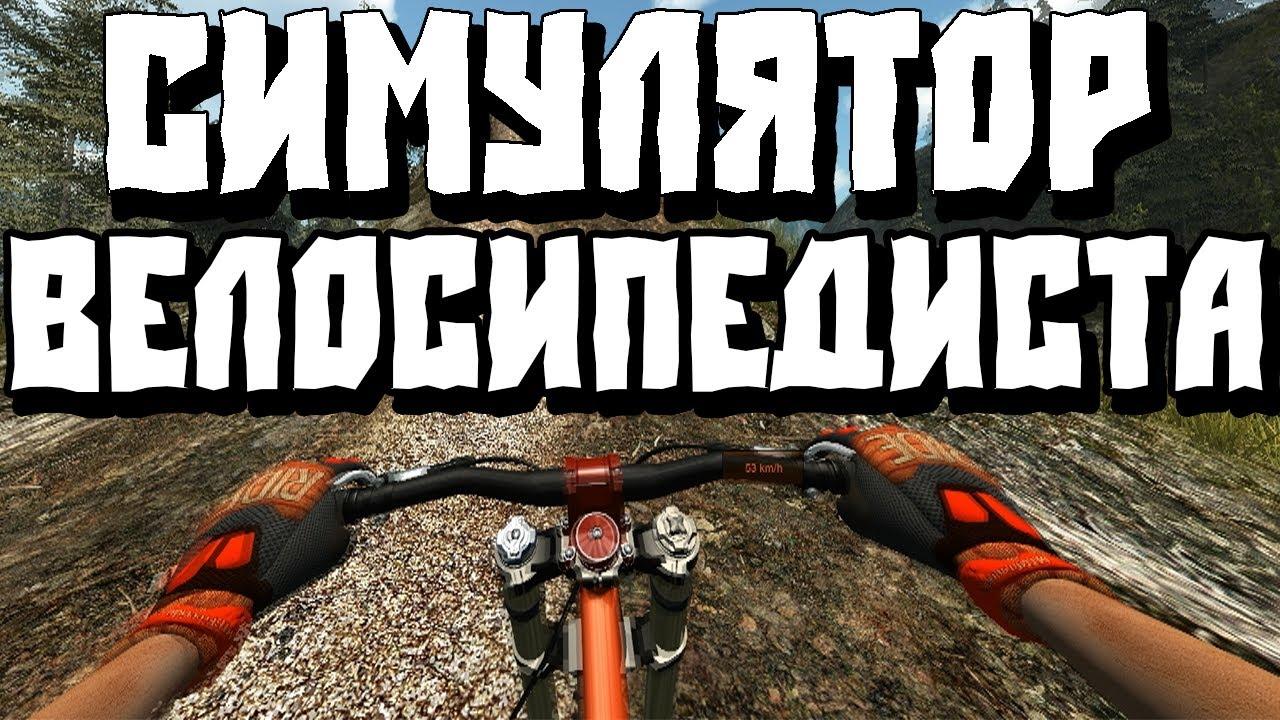 Скачать симулятор велосипеда