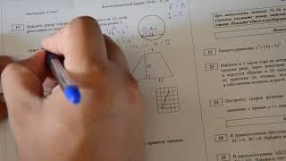 Демо вариант ОГЭ 2018 математика. Модуль геометрия.