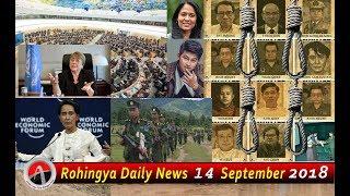 #Rohingya Daily News Today 14 September 2018 أخبار أراكان برماوي الروهنغيا ရိုဟင္ဂ်ာ ေန႔စဥ္ သတင္း