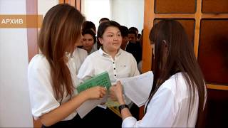 Как будет проходить ЕНТ 2018 в Южно-Казахстанской области