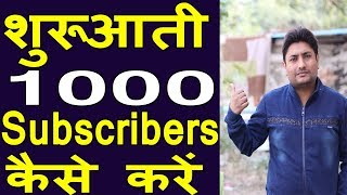 How To Get First 1000 Subscribers On Youtube | Get Subscribers Fast