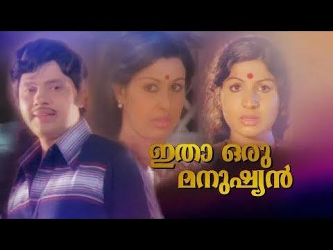 Itha Oru Manushyan 1978:Full Malayalam Movie