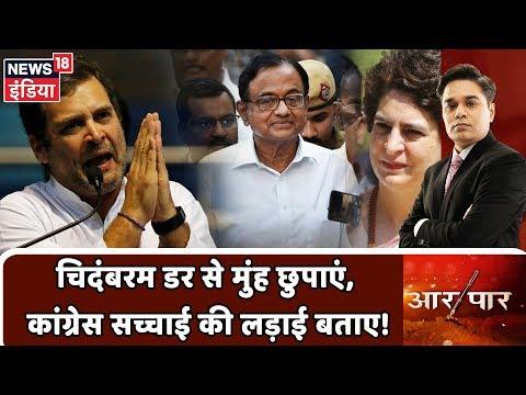 P Chidambaram डर से मुंह छुपाएं, कांग्रेस सच्चाई की लड़ाई बताए! | देखिये Aar Paar Amish Devgan के साथ