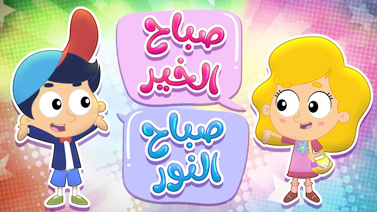 أغنية صباح الخير صباح النور | قناة مرح كي جي - Marah KG