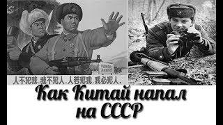 Как Китай напал СССР на острове Даманский между Китаем и СССР , Даманский конфликт 1969 год причины
