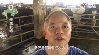 奧丁丁台灣鮮奶地圖 全台酪農謝謝大家支持!