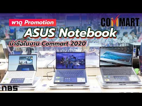 พาดู Promotion ASUS Notebook น่าซื้อในงาน Commart 2020 ขนทัพรุ่นใหม่ Core i / Ryzen เล่นเกม คุ้มค่า