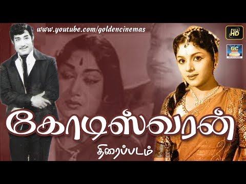 கோடீஸ்வரன் திரைப்படம்  | Koteeswaran Full Movie | Sivaji,Padmini | Tamil Old Movies | GoldenCinemas