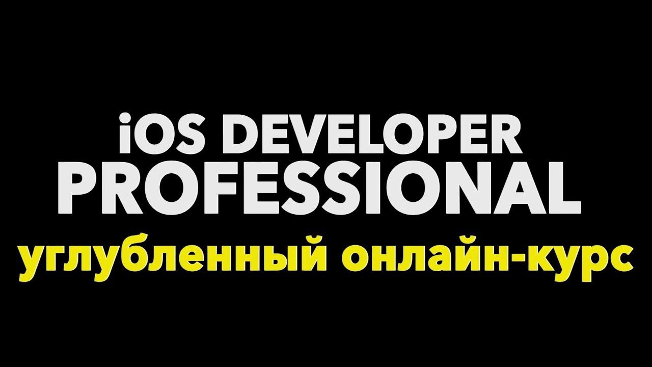 iOS Developer. Professional   OTUS