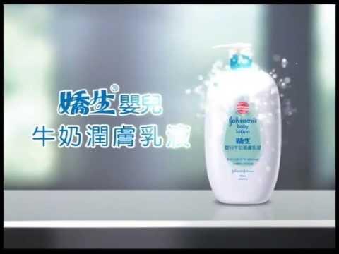 寶寶總愛有樣學樣!嬌生嬰兒牛奶潤膚乳液2011電視廣告 - YouTube