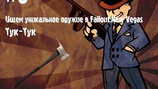 Ищем уникальное оружие в Fallout NV - Тук-Тук