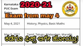2nd PUC 2021 exam time table Karnataka | Karnataka 2nd pu exam 2020-21 | exam news 2nd puc 2021