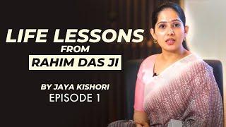Life Lessons From Rahim Das Ji | Episode 1 | Jaya Kishori