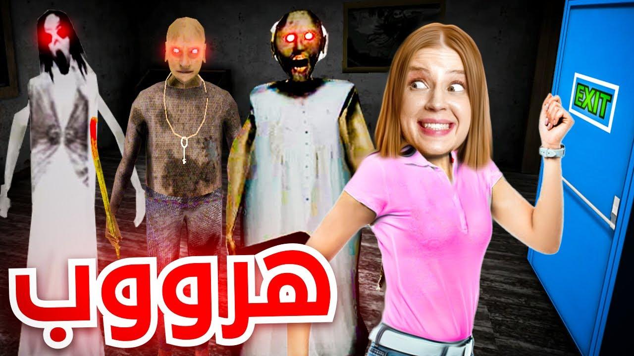 أول بنت عربية تهرب من منزل جراني الشريرة 😱💪🏻سليندرينا بنتون صارت تبكي 💔