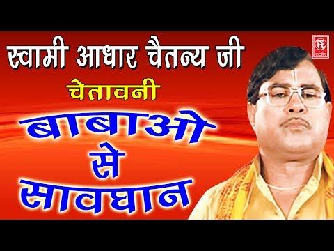 आज के बाबा | Aaj Ke Baba | Swami Aadhar Chaitanya | Kissa 2017 Rathore Cassettes
