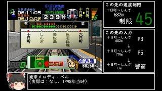【TAS】電車でGO!プロフェッショナル仕様part14-2(ほくほく線快速HK100形)【ゆっくり実況】