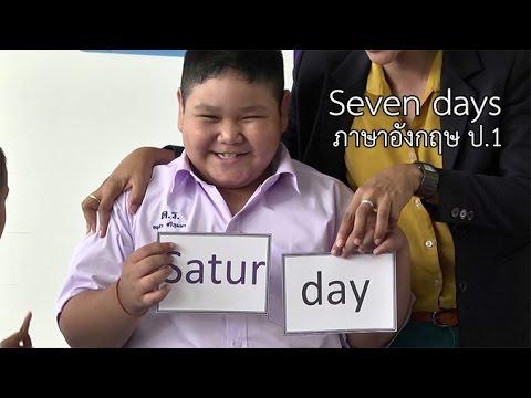 ภาษาอังกฤษ ป.1 Seven Days ครูนงเยาว์ ลือขจร