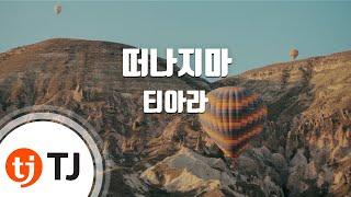 Don't Leave 떠나지마_T-ara 티아라_TJ노래방 (Karaoke/lyrics/romanization/KOREAN)
