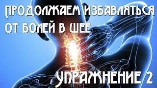 Избавляемся от болей в шее l Упражнение 2