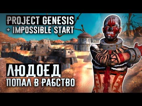 ЛЮДОЕД ПОПАЛ В РАБСТВО ❊ Project Genesis + Impossible Start ❊ Kenshi 1.0.45