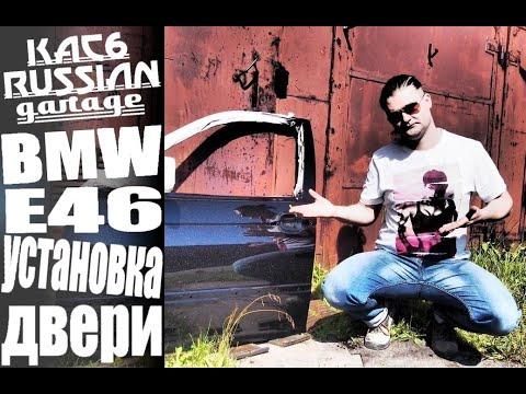 Установка двери на BMW 3 E46. Берегите пальцы!!!