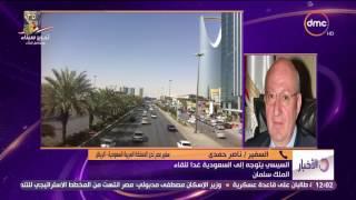 الأخبار - الرئيس السيسى بتوجه إلى السعودية غداً للقاء الملك سلطان