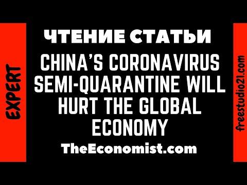 Чтение статьи China's Coronavirus Will Hurt Global Economy