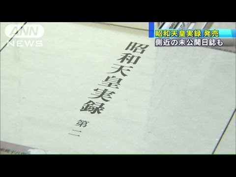 昭和天皇実録 きょうから書店で販売 年代順に19冊(15/03/27)