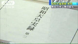 昭和天皇の生涯を記録した「昭和天皇実録」が27日から全国の書店で発売...