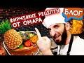 Омар открывает свой ресторан в Москве! Фирменные рецепты от Омара 🥘
