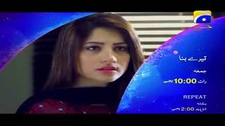 Tere Bina - Episode 25 Promo | HAR PAL GEO