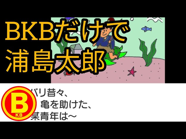 BKBだけで浦島太郎 【公式動画】