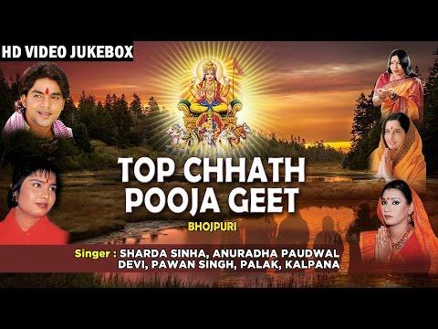 छठ पूजा, TOP CHHATH POOJA GEET 2016 SHARDA SINHA, ANURADHA,DEVI,PAWAN SINGH IBHOJPURI VIDEO JUKE BOX