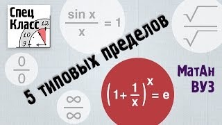 5 типовых пределов. 5ый из 5и (2 замечательный предел) - bezbotvy(В этом и 4 других видео я разбираю типовые примеры на пределы. Сегодня - решение примера на второй замечатель..., 2013-10-04T16:40:30.000Z)