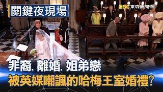 非裔、離婚、姐弟戀 被英國媒體嘲諷 敵意的哈梅王室婚禮!?part2《關鍵夜現場》