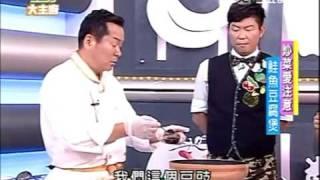 鮭魚豆腐煲 郭主義 炒菜愛注意
