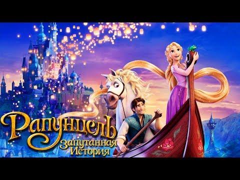 Аудиосказка РАПУНЦИЛЬ/Мультик для детей #Принцессы Диснея
