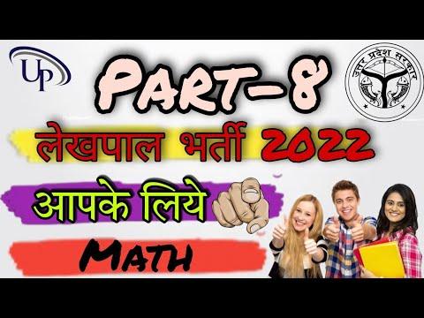 Up lekhpal ke liye Maths Profit and loss , Discount  best Trick video !!!!!!