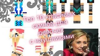 Мое слайд-шоу Топ 10 скинов для девочек с наушниками