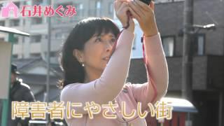 石井めぐみの「くにたちが好き!」 http://megumiishii.tokyo.