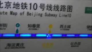 北京地下鉄10号線  車内風景